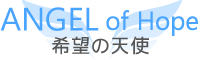 介護関係者応援サイト「介護人材は希望の天使」 / 株式会社テクノパワー